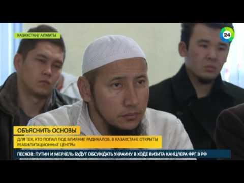 В Казахстане взялись за исламских радикалов - МИР24