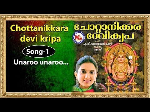 Unaroo unaroo - Chottanikkara Devi Kripa