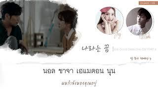 [THAISUB] JOY (조이) , MARK (마크) - 나라는 꿈 | [The Ghost Detective OST part 6]