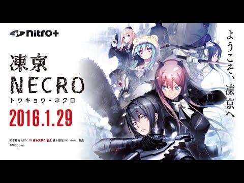 『凍京NECRO<トウキョウ・ネクロ>』OPムービー