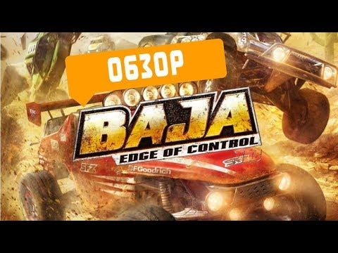 BAJA Edge of Control HD обзор и первый взгляд (ремейк 2008года)