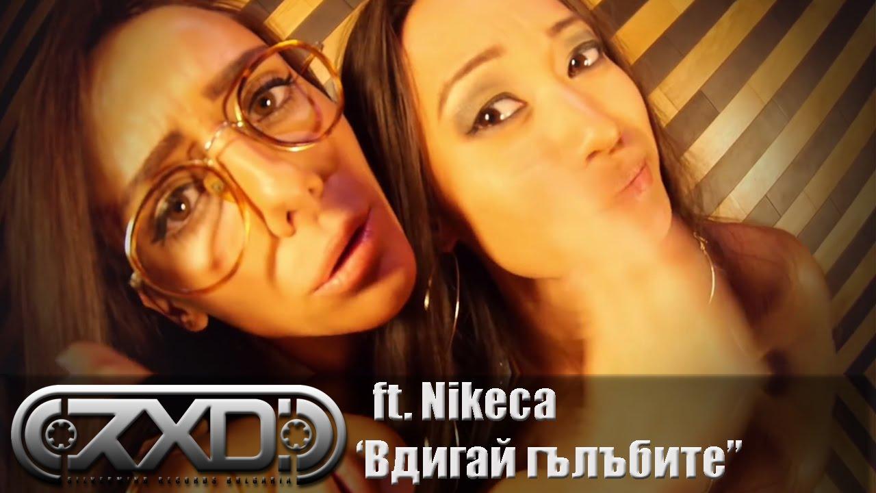 Rxdi ft. Nikeca - Дигай гълъбите
