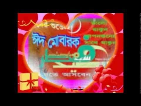 Bangla eid song 2010 video