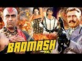 Badmash No.1 | Blockbuster Movie Full Movie | Amrish Purii | Kiran kumar | Superhit Hindi Movie