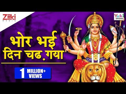 Bhor Bhayi Din Chad Gaya (Devi Geet)