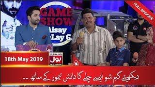 Game Show Aisay Chalay Ga with Danish Taimoor   12 Ramzan   18th May 2019   BOL Entertainment