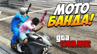 GTA 5 ONLINE PC | МОТОБАНДА! УГАР! #55