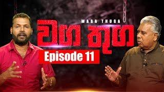 WAGA THUGA | Episode 11  04 - 10 - 2019