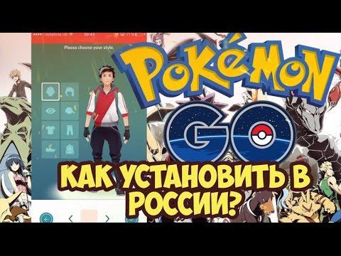 Pokemon go КАК ИГРАТЬ - ГАЙД   ОБЗОР И ДАТА ВЫХОДА В РОССИИ И УКРАИНЕ НА ANDROID и IOS