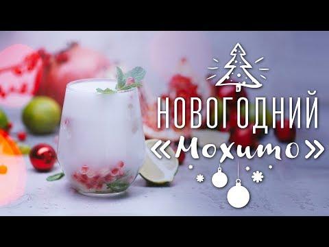 Коктейль Новогодний Мохито