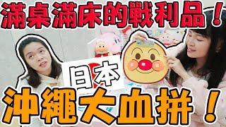 【分享開箱】沖繩大血拚!為什麼妹妹一直翻白眼?日本沖繩購物 推薦 分享|可可酒精
