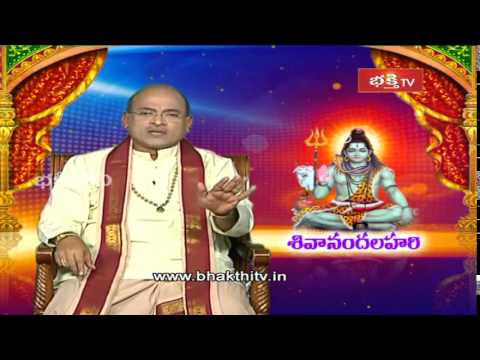 Shivananda Lahari Slokas Pravachanam (episode - 1) - Part 1 Of 3 video
