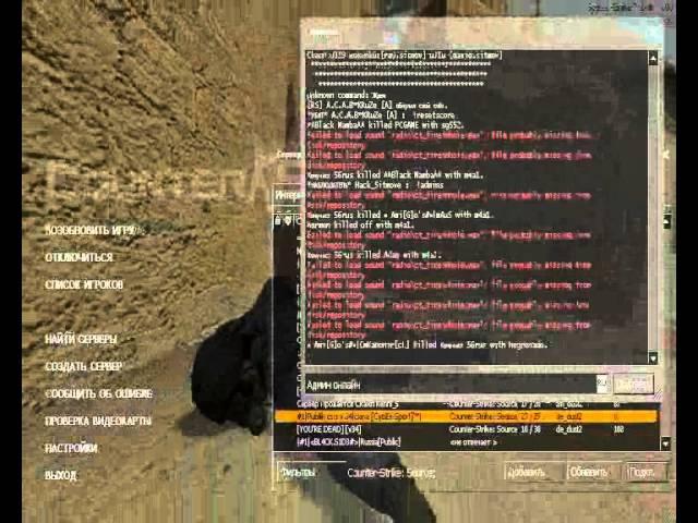 Посмотреть ролик - Взлом Sourcemod Админки По Нику И Паролю скачать взлом а