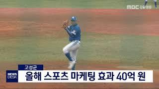고성군, 올해 스포츠 마케팅 효과 40억 원
