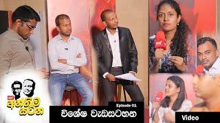 Neth FM Balumgala 2020-07-29