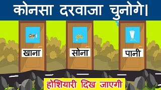 समझदार लोग ही सुलझा पाएंगे || 4 मजेदार पहेलियाँ || Hindi Animated Riddles/ Teasers