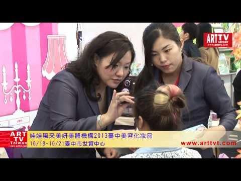 娃娃風采美妍美體機構2013臺中世貿美容化妝品展<br/>