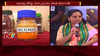 MP kavitha Attends Turmeric Cultivation And Exportation Workshop At Begumpet | NTV