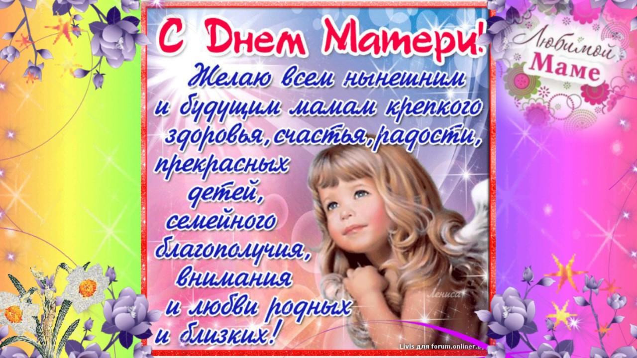 Поздравления с маминым днем для подруги