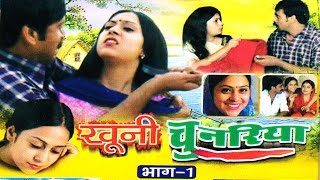 Dhola - Khooni Chunariya Part 1|| खूनी  चुनरिया भाग 1 || Sadhna || Trimurti Cassettes