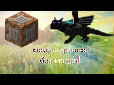 оседлал дракона без модов!оседлать дракона в майнкрафт пе 1.1 без модов команды для командного блока