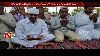 కరీంనగర్ జిల్లా లో పర్యటించిన ఈటెల రాజేందర్ || రంజాన్ వేడుకలకు హాజరు  NTV