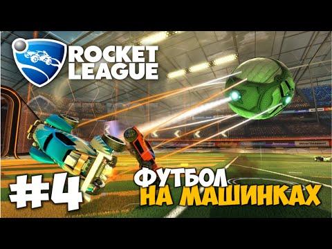 ЭДИСОН ПРОДОЛЖАЕТ ТАЩИТЬ! - Футбол на машинках #4 | Rocket League (Игра по интернету с людьми)