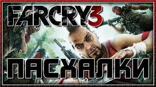 Пасхалки в Far Cry 3 [Easter Eggs]