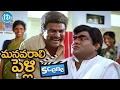 Manavarali Pelli Movie Scenes - Babu Mohan Comedy || Harish || Soundarya || Brahmanandam thumbnail