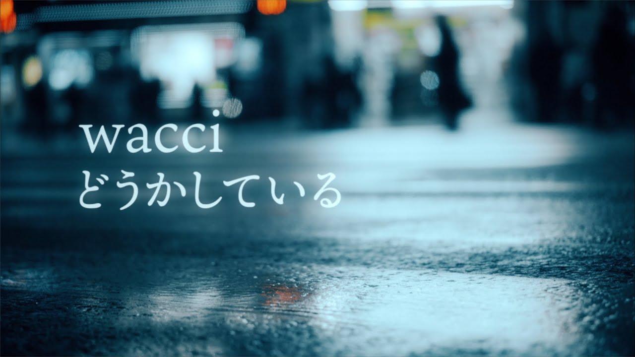 """wacci - """"どうかしている""""のリリックビデオを公開 4thアルバム 新譜「Empathy」収録曲 thm Music info Clip"""