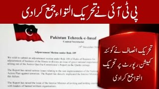 تحریک انصاف نے چوہدری نثار کے خلاف انتہائی اقدام اٹھا لیا، دما دم مست قلندر کیلئے تیار
