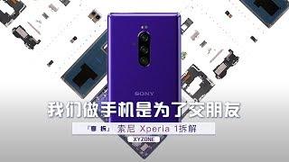【享拆】索尼Xperia 1 拆解:我们做手机是为了交朋友~Teardown