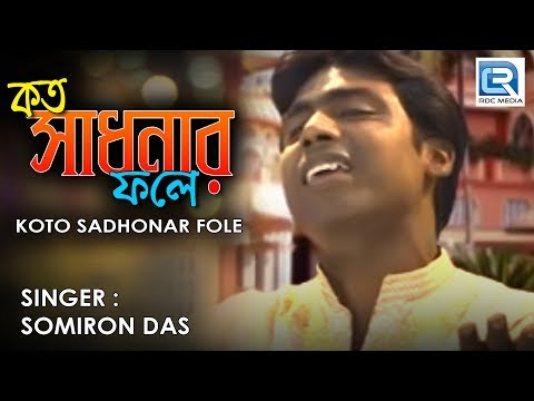 Popular Bengali Folk Song   Kato Sadhonar Fole   Samiran Das