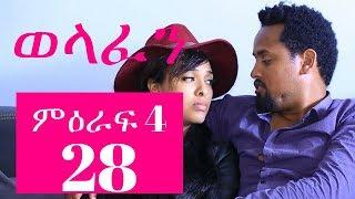 Welafen Drama - Season 4 Part 28 (Ethiopian Drama)