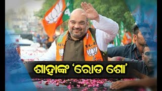 Amit Shah Road Show In Bhubaneswar