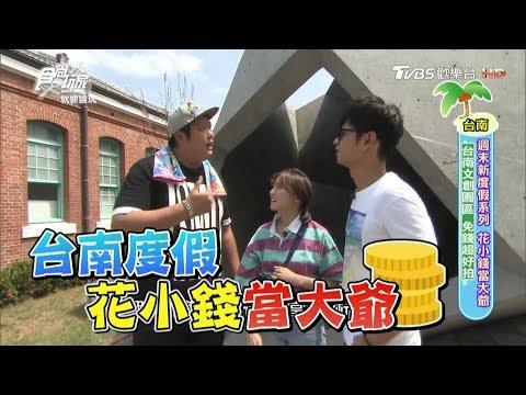 台綜-食尚玩家-20181108-【台南】台南週末新度假系列 花小錢當大爺