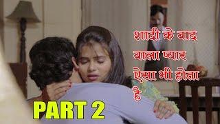 Shadi ke Baad Ye Bhi Hota Hai PART 2