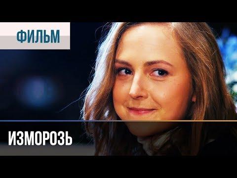 ▶️ Изморозь - Премьера | Фильмы и сериалы - Русские мелодрамы
