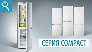 Самые узкие холодильники ATLANT серии СOMPACT