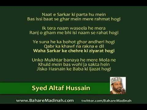 Naat-e-sarkar Mix + Lyrics video