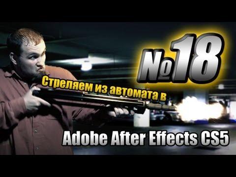 After Effects: создаем эффект стрельбы