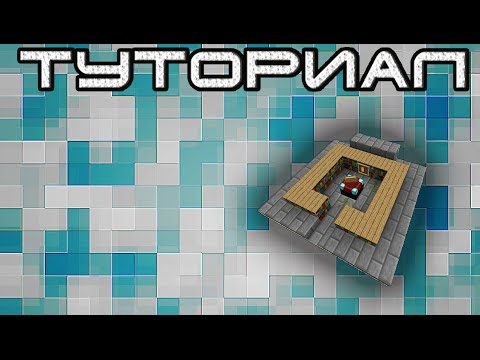 Настраиваемая зачаровалка | Minecraft туториал