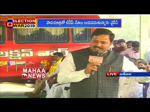 Public Opinion on Kakinada Politics | Election War in Kakinada | Mahaa News