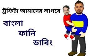 Bangladesh vs Afghanistan | Asia cup 2018 | Super four |  Bangla Funny Dubbing | Duronto squad