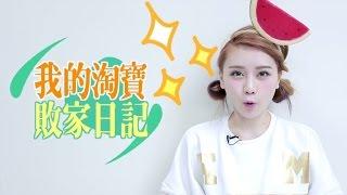 譚杏藍 Hana Tam -我的淘寶敗家日記 4