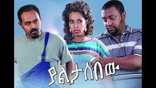Yaltasebew - Ethiopian Movie