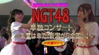 (マルチアングル)NGT48単独コンサート~朱鷺は来た!新潟から全国へ!~《♪Maxとき315号&♪君のことが好きだから/ノーカット版 20180413》
