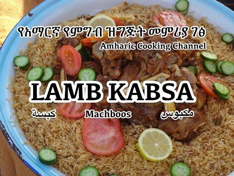 Lamb Kabsa Recipe - Amharic - የአማርኛ የምግብ ዝግጅት መምሪያ ገፅ