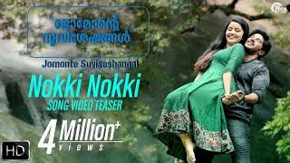 Jomonte Suviseshangal Nokki Nokki Song Audio Teaser Dulquer Salmaan Anupama Parameshwaran
