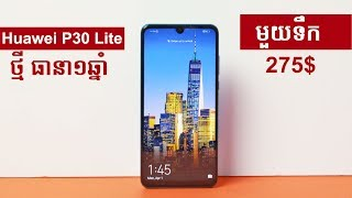 huawei p30 lite review khmer - phone in cambodia - p30 lite price - huawei p30 specs - for sale